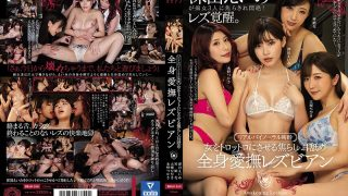 BBAN-310 Annoying Ear Licking And Whole Body Caress Lesbians That Mak…