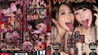 CJOD-285 W Anaconda Beauty Snake Tongue Tornado Licking Nipples And Ji …