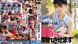 DASD-816 Your Useless Husband I 39 ll Let You Fall Asleep And Break Up…