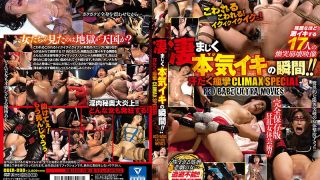 DBER-098 A Terrifyingly Serious Moment Sweaty Convulsions CLIMAX SP…