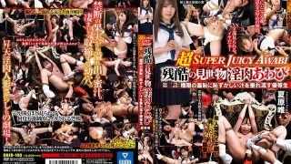 DBER-100 Super SUPER JUICY AWABI Cruel Spectacle Lewd Meat Abalone Epis…