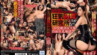 GMEM-024 Madness Torture Institute Climax Dirty Queen Dirty Frenzy Hell…