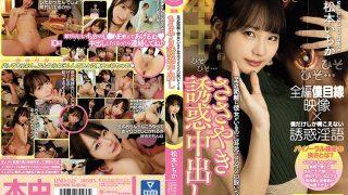 HND-953 Ichika Matsumoto Whispering Temptation Creampie Whispering In H…