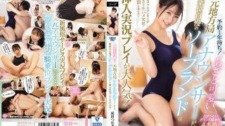 MUDR-140 Wait One Year For Reservation Soapland Which Boasts A Cowgir…