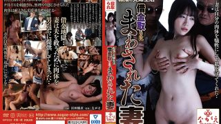 NSPS-966 Fallen Couple Life Yui Tomita Wife Who Was Sent To Collect De…