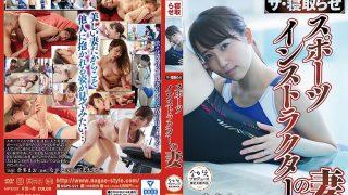 NSPS-971 The Cuckold Sports Instructors Wife Mao Kurata…