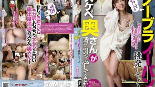 GVH-204 A Lascivious Wife Who Provokes With No Bra And No Panties Has M…