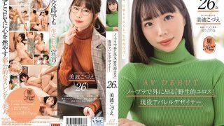 KIRE-029 Active Apparel Designer Kozue Minami 26 Years Old AV DEBUT Who…