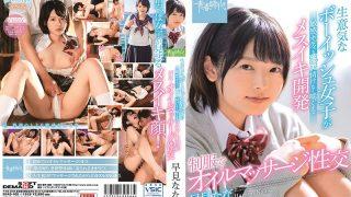 SDAB-168 A Cheeky Boyish Girl Makes A Sensitive Body Jerk And Develops …