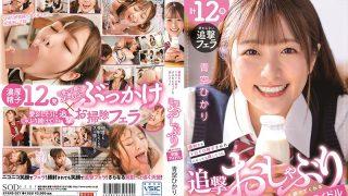 STARS-337 Hikari Aozora A School Idol Who Keeps Pursuing Happily Even …