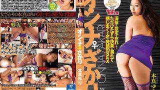 WKD-040 Oh N Na Zakari Yuri Honma…