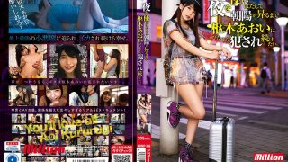 MKMP-386 I Want To Spend The Night And Continue To Be [Censored] By Aoi Kuru…