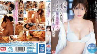 SSIS-010 During The Two Days She Was Absent I Squirmed With Her Best F…