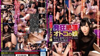 ARAN-018 Madness Climax Mans Daughter Dangerous Ejaculation And Anal As…