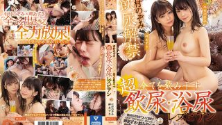 BBAN-316 Nozomi Arimura Urophagia Lifted Drink All Drinking Super Uroph…