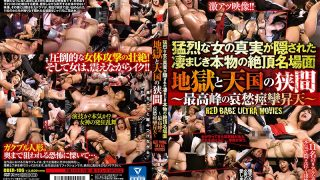 DBER-106 A Terrifying Real Climax Scene Where The Truth Of A Ferocious …