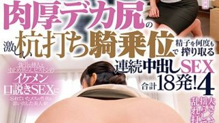 DVDMS-642 Big Penis Immediately Saddle On The Pita Bread Butt Of Your N…