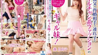 KIR-029 My Fathers Remarriage Partners Stepchild Is An Ulzzang Fashion …