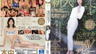HND-957 Rookie The Front Face Is An Elegant And Graceful Older Sister …