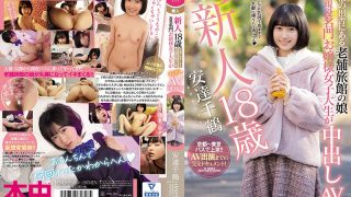 HND-958 Rookie 18 Years Old Daughter Of A Long-established Inn In The C…