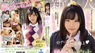 MIFD-151 Rookie 20 Years Old Ryona Hisaka AVDEBUT A Popular Child Actor…