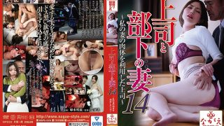 NSPS-978 Wife Of Boss And Subordinates 14 Boss Using My Wifes Body …