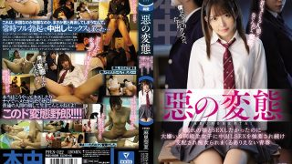 PFES-022 Evil Pervert I Wanted To SEX With My Longing Daughter But I H…