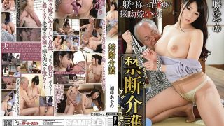 GVH-218 Forbidden Care Ayano Kato…
