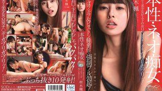 STARS-360 Nature Neo Slut Kaede Hiiragi A Wolf Girl Grabs M Man Ji …
