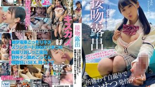 SUN-010 Kiss Exposure A Real Bitch Who Likes Belo Who Plays An Honor S…
