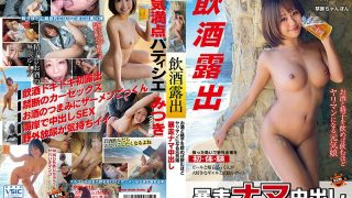 SUN-012 Drinking Exposure The More You Drink Alcohol And Sperm The Mor…