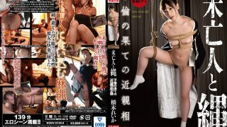 HODV-21564 Widow And Rope Incest At The End Of Affair Reika Hashimoto…