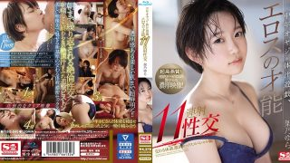 SSIS-040 Middle-aged Father And Body Fluid Play Eros Talent 11 Continu…