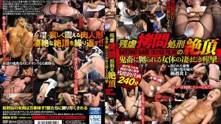 ARAN-019 Climax Of Cruel Torture Execution INFERNO BABE ULTRA FILM…