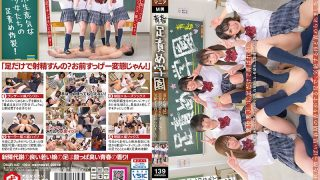 DNJR-047 Youth Foot Blame School With The Scent Of Stuffy And Sour Adol…