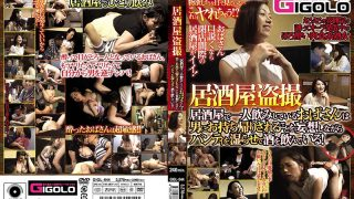 GIGL-644 Izakaya Voyeur An Aunt Who Is Drinking Alone At An Izakaya Is …