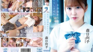 MILK-106 Teacher Why Don 39 t You Have Sex With Me After School Hina…