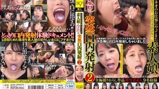 DROP-060 Sudden Mouth Shot Without Notice To An Amateur Girl Who Came T…