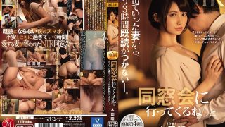 JUL-540 Rough Mrs Diamond Exclusive 4th The First NTR Work My …