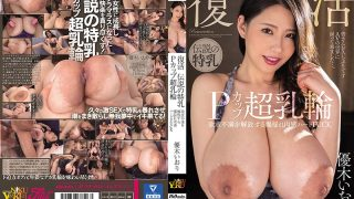 JUNY-034 Resurrection Legendary Special Breasts P Cup Super Areola Expl…