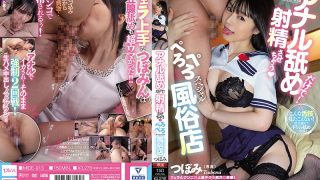 MIDE-913 Just Licking Anal Ejaculate Peropero Special Sex Shop Tsubomi…