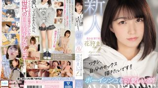 MIFD-153 I Want To Draw My Own Sex Rookie AVDEBUT Boyish And Cute B…