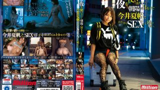 MKMP-391 I Want To Spend The Night And Continue To Have Sex With Kaho I…