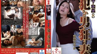 NSPS-982 The Wakan 8 Criminal Ayaka Muto A Wife Who Goes Crazy For…