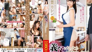 VENX-029 What I Wanted To Do When I Became A Father-in-law A Cute Dau…