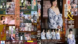 C-2641 Take A Married Woman You Know To A Hot Spring Trip Take A Hot …