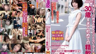 HAWA-248 Others Stick SEX Without Telling Her Husband Actually I Have …