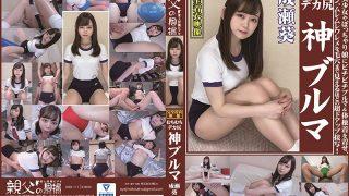 OKB-111 Aoi Naruse Muchimuchi Big Butt God Bloomers Lori Beautiful Girl…