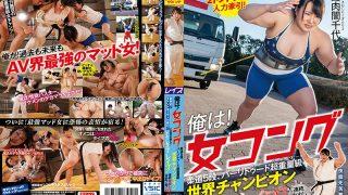 SVDVD-856 I Am Female Kong Judo 5th Dan Vale Tudo Super Heavyweight W…