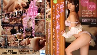 HODV-21571 Reverse NTR Manager Would You Like To Awaken Your Sickn…